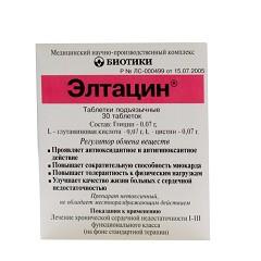 элтацин инструкция по применению цена фото - фото 6