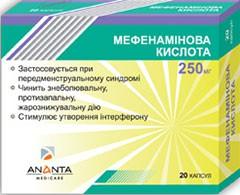 Противопоказана мефенаминовая