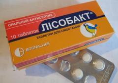 лисобакт таблетки инструкция по применению - фото 7