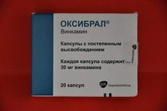 Таблетки Оксибрал Инструкция По Применению - фото 9