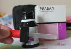 риабал лекарство инструкция - фото 9