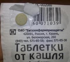 таблетки от кашля г казань инструкция по применению - фото 8