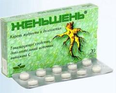женьшень в таблетках инструкция по применению цена