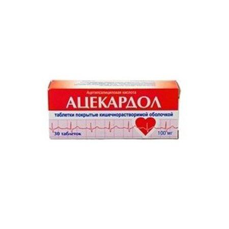 лекарство ацекардол инструкция по применению цена