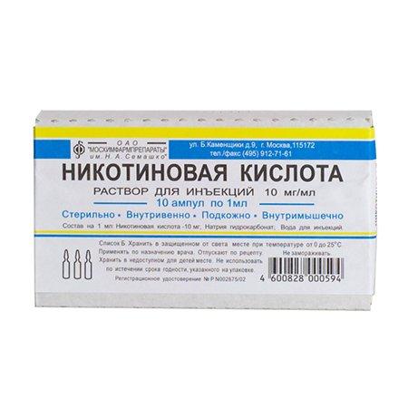 никотиновая кислота инструкция по применению отзывы цена